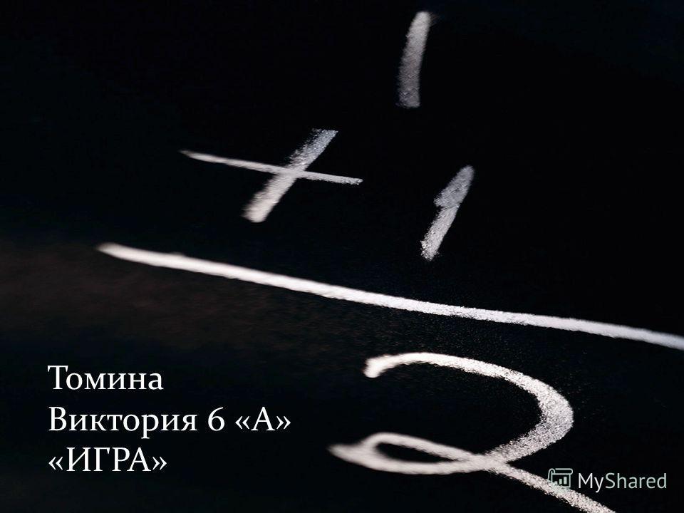 Томина Виктория 6 «А» «ИГРА»