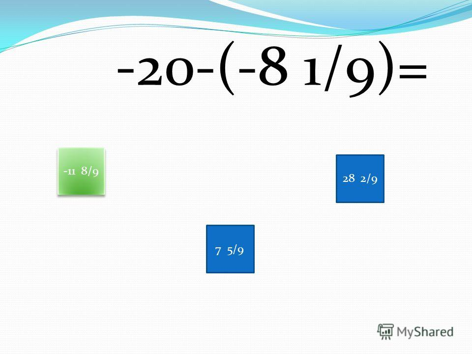 -20-(-8 1/9)= -11 8/9 7 5/9 28 2/9