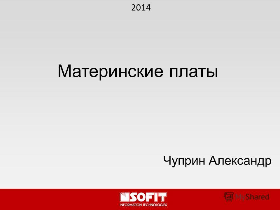 Материнские платы Чуприн Александр 2014