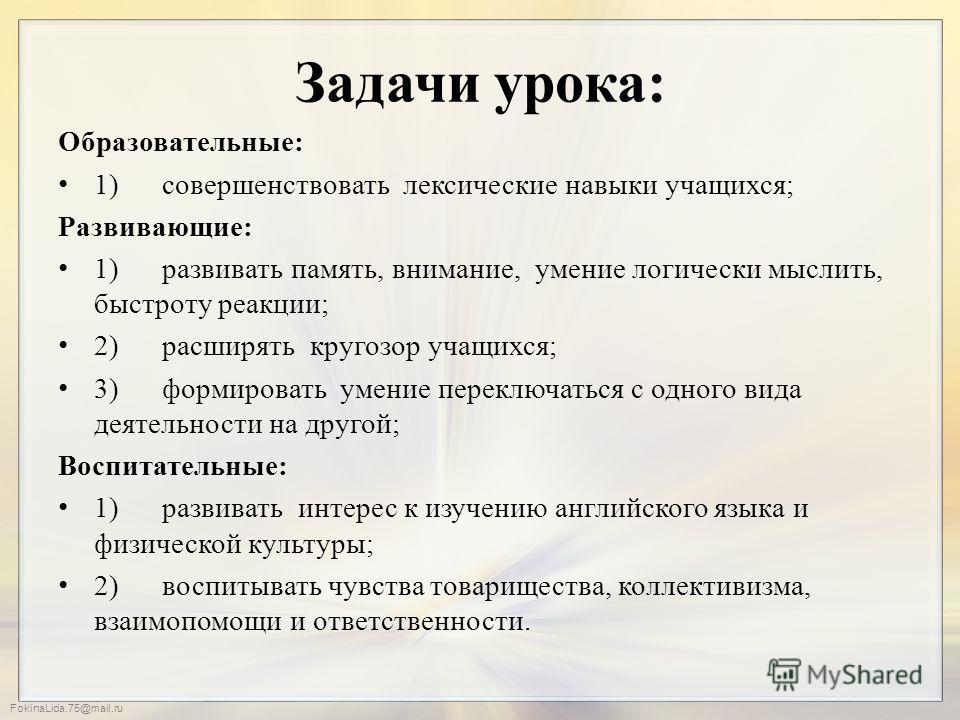 FokinaLida.75@mail.ru Задачи урока: Образовательные: 1) совершенствовать лексические навыки учащихся; Развивающие: 1) развивать память, внимание, умение логически мыслить, быстроту реакции; 2) расширять кругозор учащихся; 3) формировать умение перекл