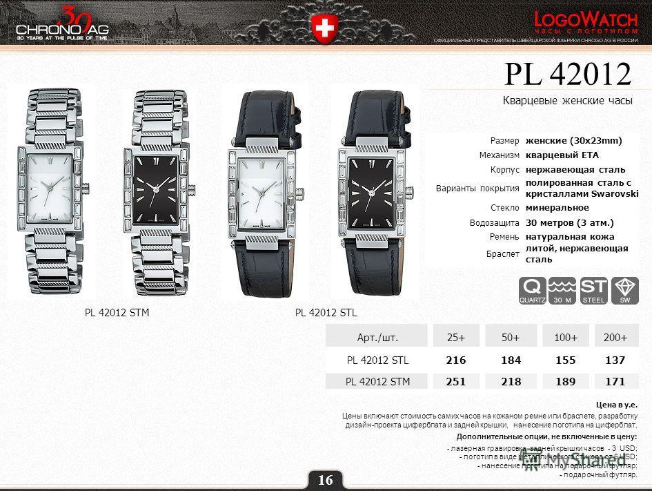PL 42012 Кварцевые женские часы Арт./шт.25+50+100+200+ PL 42012 STL216184155137 PL 42012 STM251218189171 Размерженские (30х23mm) Механизмкварцевый ETA Корпуснержавеющая сталь Варианты покрытия полированная сталь с кристаллами Swarovski Стекломинераль