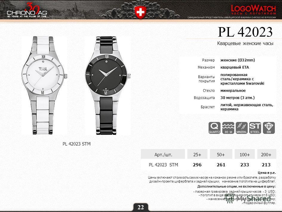 PL 42023 Кварцевые женские часы Размерженские (Ø32mm) Механизмкварцевый ETA Варианты покрытия полированная сталь/керамика с кристаллами Swarovski Стекломинеральное Водозащита30 метров (3 атм.) Браслет литой, нержавеющая сталь, керамика PL 42023 STM А