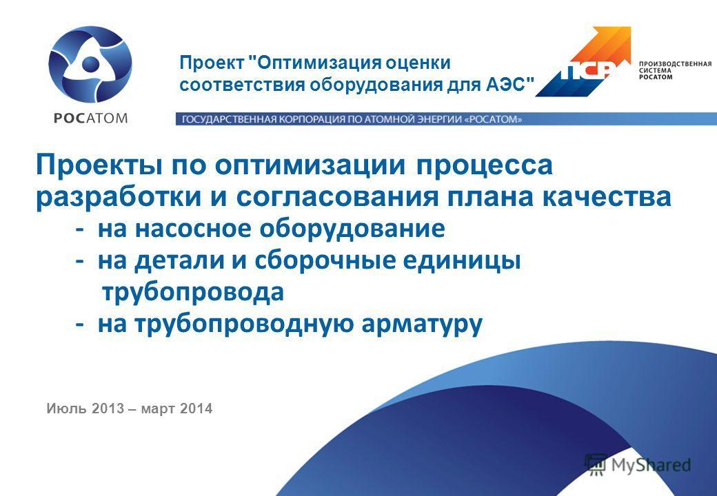www.ps-rosatom.ru 22 ПРОБЛЕМЫРЕШЕНИЯ Не регламентированы сроки согласования решений о применении Для сокращения сроков согласования в конструкторских организациях предлагается открыть в Атомэнергомаш соответствующий дивизиональный проект Дорогостояща