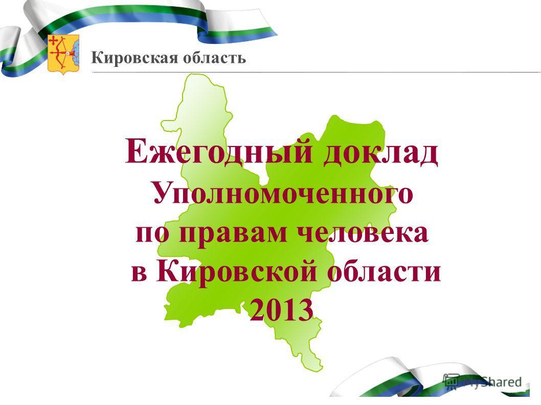 Кировская область Ежегодный доклад Уполномоченного по правам человека в Кировской области 2013