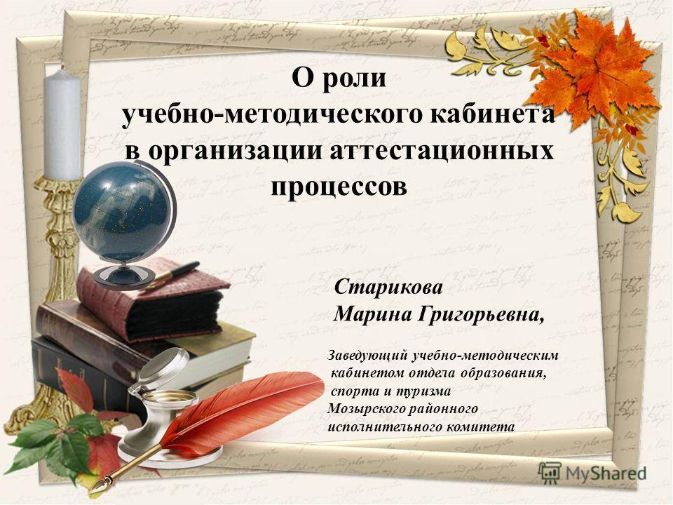 Заведующий учебно-методическим кабинетом отдела образования, спорта и туризма Мозырского районного исполнительного комитета