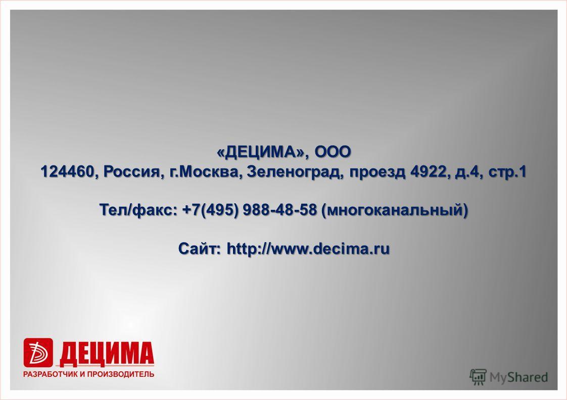 «ДЕЦИМА», ООО 124460, Россия, г.Москва, Зеленоград, проезд 4922, д.4, стр.1 Тел/факс: +7(495) 988-48-58 (многоканальный) Сайт: http://www.decima.ru