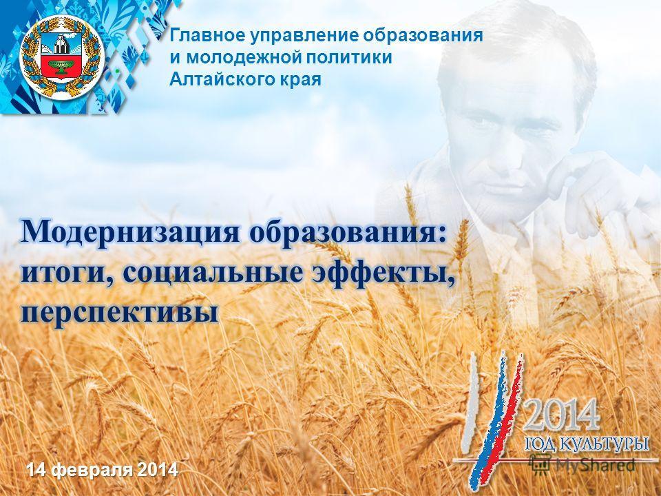 Главное управление образования и молодежной политики Алтайского края 14 февраля 2014