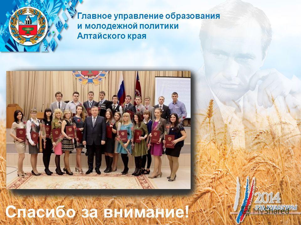 Главное управление образования и молодежной политики Алтайского края Спасибо за внимание!