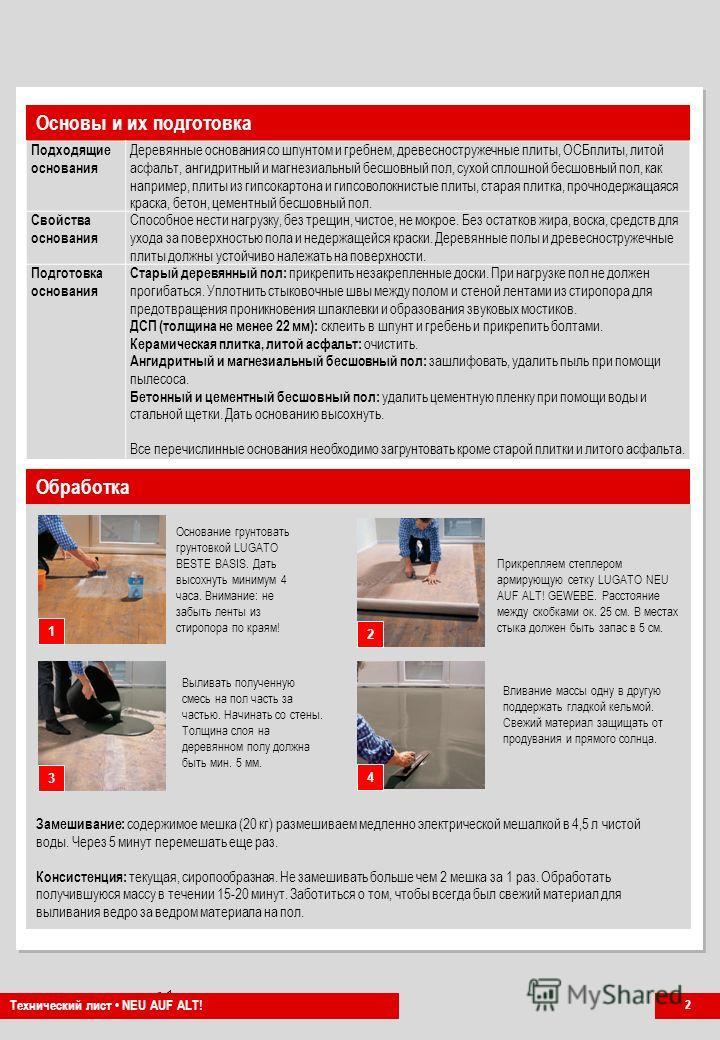 Company Presentation Nr. 0 PG-NH 1/2011 Самовыравнивающаяся смесь для деревянных полов Наливной пол для старых деревянных полов, которые нужно обновить, чтобы сново использовать. С помощъю NEU AUF ALT! получается очень ровная поверхность-основание дл