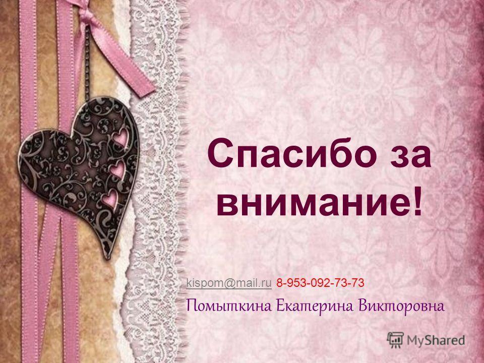 Спасибо за внимание! kispom@mail.rukispom@mail.ru 8-953-092-73-73 Помыткина Екатерина Викторовна