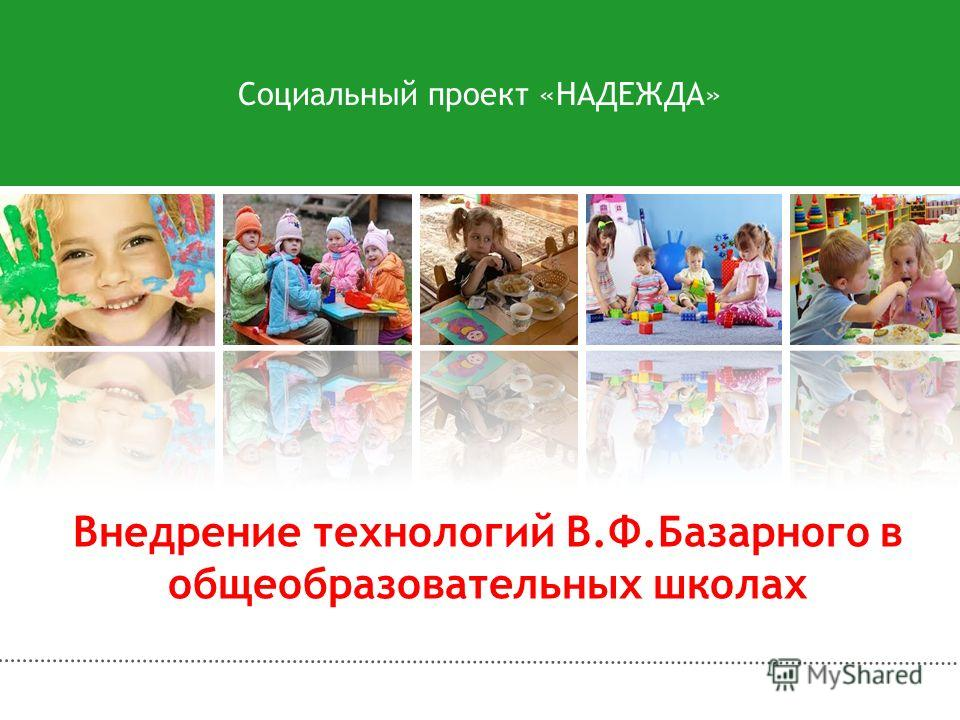 Социальный проект «НАДЕЖДА» Внедрение технологий В.Ф.Базарного в общеобразовательных школах