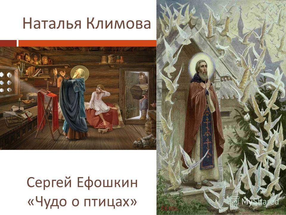 Наталья Климова » Сергей Ефошкин « Чудо о птицах »