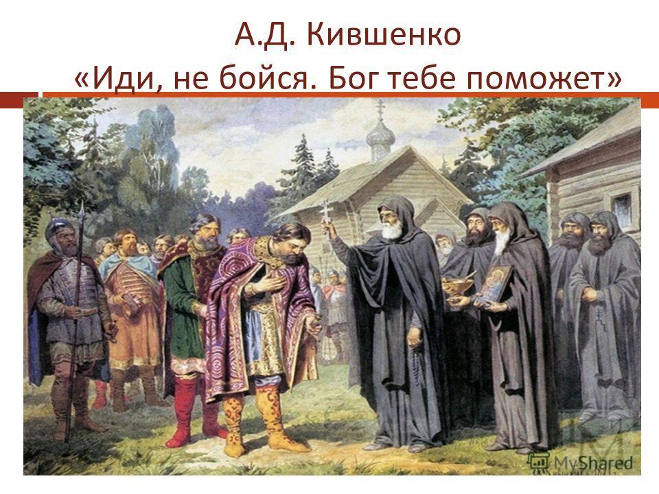 А. Д. Кившенко « Иди, не бойся. Бог тебе поможет »