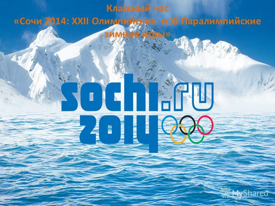 Классный час «Сочи 2014: XXII Олимпийские и XI Паралимпийские зимние игры»