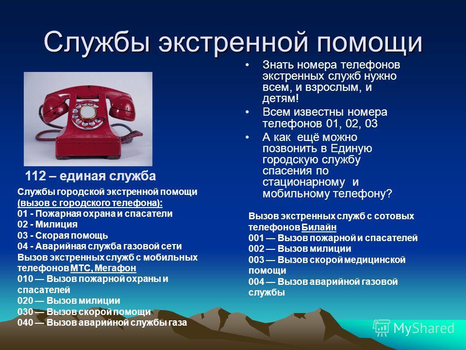 номера сотовых телефонов мегафон