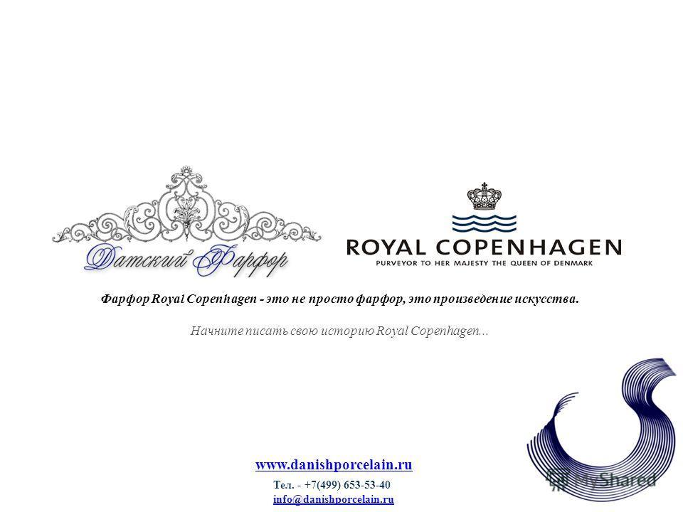 Тел. - +7(499) 653-53-40 info@danishporcelain.ru www.danishporcelain.ru Фарфор Royal Copenhagen - это не просто фарфор, это произведение искусства. Начните писать свою историю Royal Copenhagen...