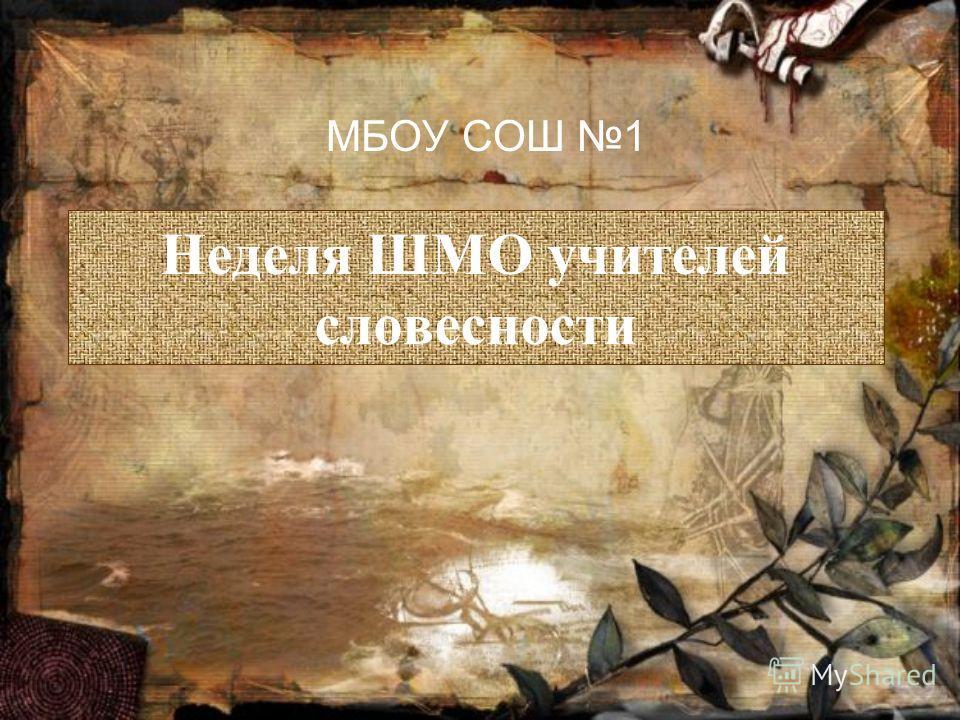 Неделя ШМО учителей словесности МБОУ СОШ 1