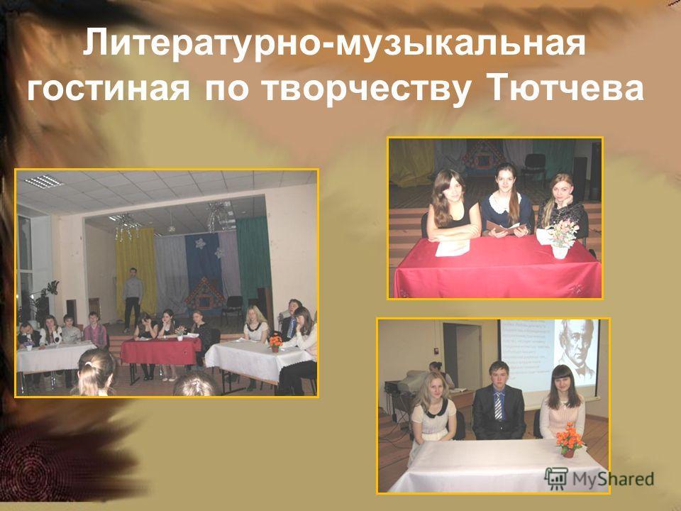 Литературно-музыкальная гостиная по творчеству Тютчева