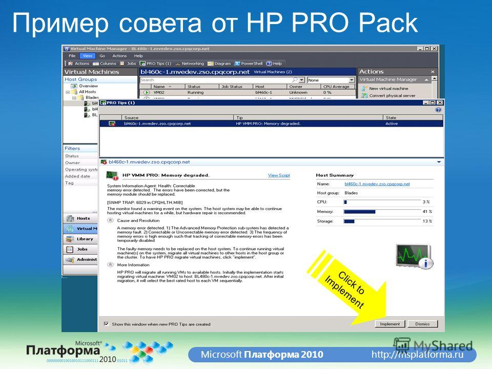 http://msplatforma.ruMicrosoft Платформа 2010 Пример совета от HP PRO Pack Click to Implement
