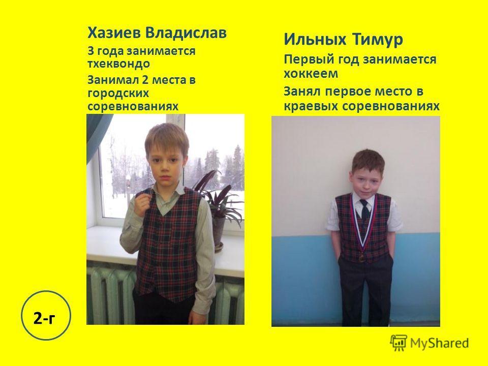 Хазиев Владислав 3 года занимается тхеквондо Занимал 2 места в городских соревнованиях Ильных Тимур Первый год занимается хоккеем Занял первое место в краевых соревнованиях 2-г