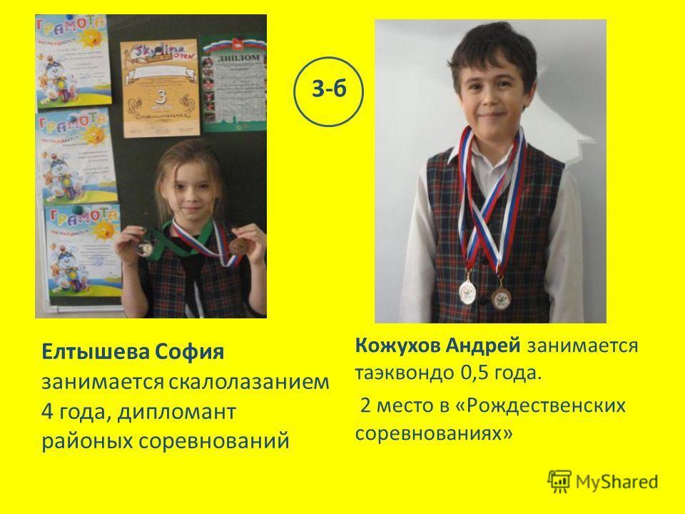 Елтышева София занимается скалолазанием 4 года, дипломант районых соревнований Кожухов Андрей занимается таэквондо 0,5 года. 2 место в «Рождественских соревнованиях» 3-б