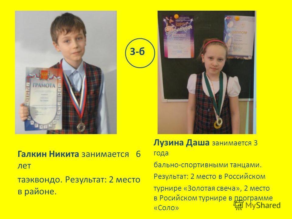 Галкин Никита занимается 6 лет таэквондо. Результат: 2 место в районе. Лузина Даша занимается 3 года бально-спортивными танцами. Результат: 2 место в Российском турнире «Золотая свеча», 2 место в Росийском турнире в программе «Соло» 3-б