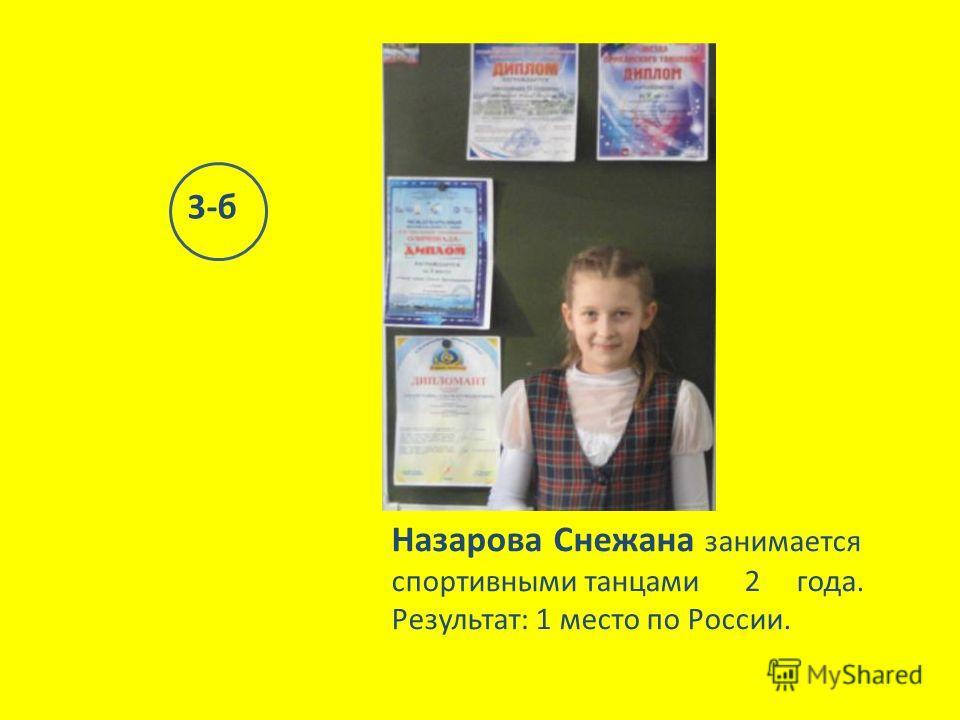 Назарова Снежана занимается спортивными танцами 2 года. Результат: 1 место по России. 3-б