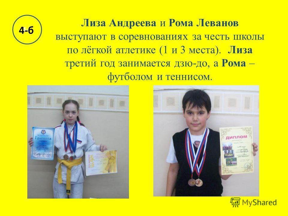 Лиза Андреева и Рома Леванов выступают в соревнованиях за честь школы по лёгкой атлетике (1 и 3 места). Лиза третий год занимается дзю-до, а Рома – футболом и теннисом. 4-г 4-б
