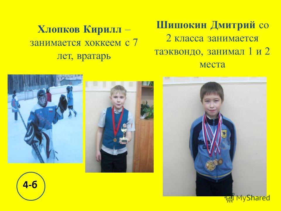 Хлопков Кирилл – занимается хоккеем с 7 лет, вратарь Шишокин Дмитрий со 2 класса занимается таэквондо, занимал 1 и 2 места 4-б