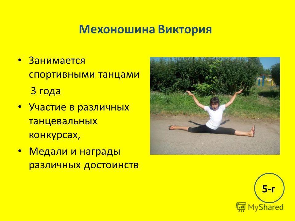 Мехоношина Виктория Занимается спортивными танцами 3 года Участие в различных танцевальных конкурсах, Медали и награды различных достоинств 5-г