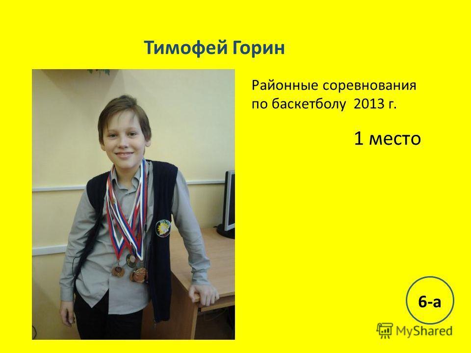 Тимофей Горин Районные соревнования по баскетболу 2013 г. 1 место 6-а