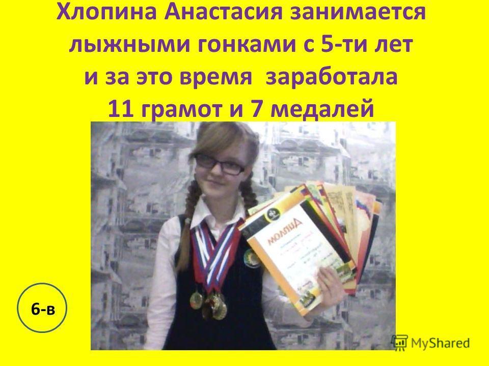 Хлопина Анастасия занимается лыжными гонками с 5-ти лет и за это время заработала 11 грамот и 7 медалей 6-в