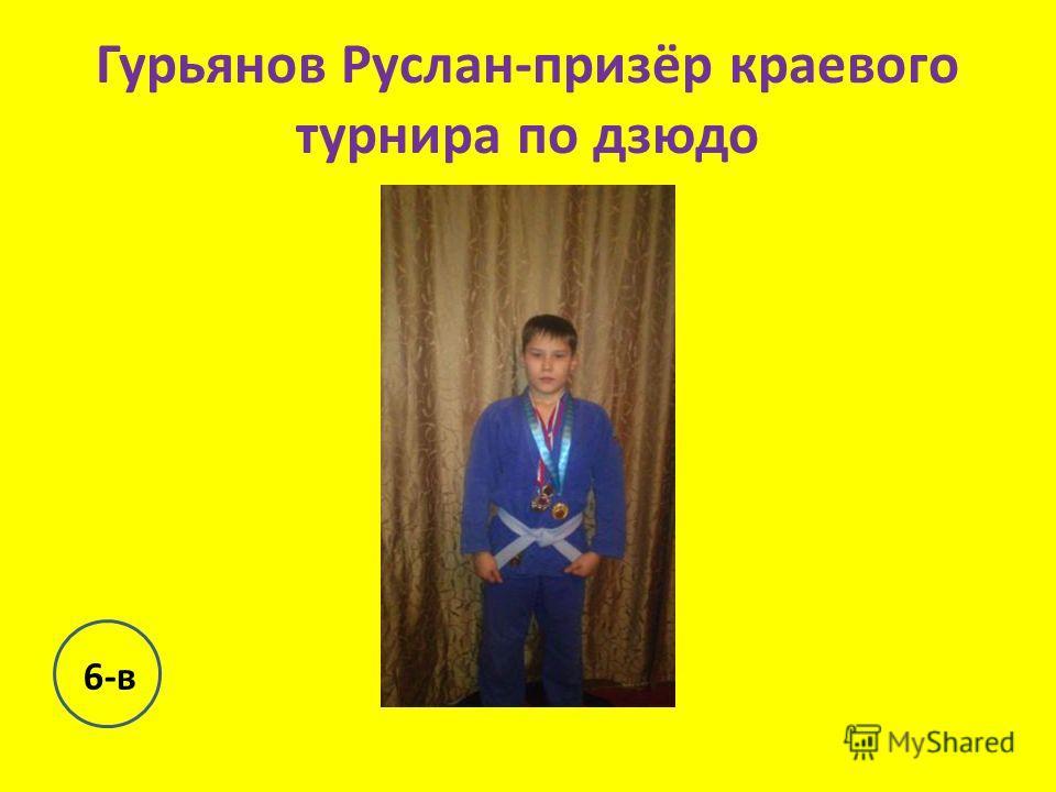 Гурьянов Руслан-призёр краевого турнира по дзюдо 6-в