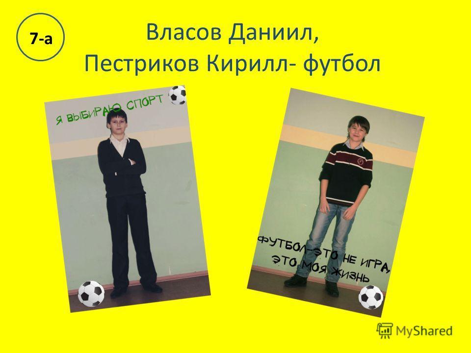 Власов Даниил, Пестриков Кирилл- футбол 7-а