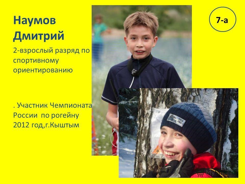 Наумов Дмитрий 2-взрослый разряд по спортивному ориентированию. Участник Чемпионата России по рогейну 2012 год,г.Кыштым 7-а