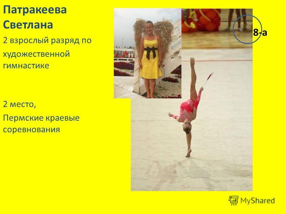 Патракеева Светлана 2 взрослый разряд по художественной гимнастике 2 место, Пермские краевые соревнования 8-а