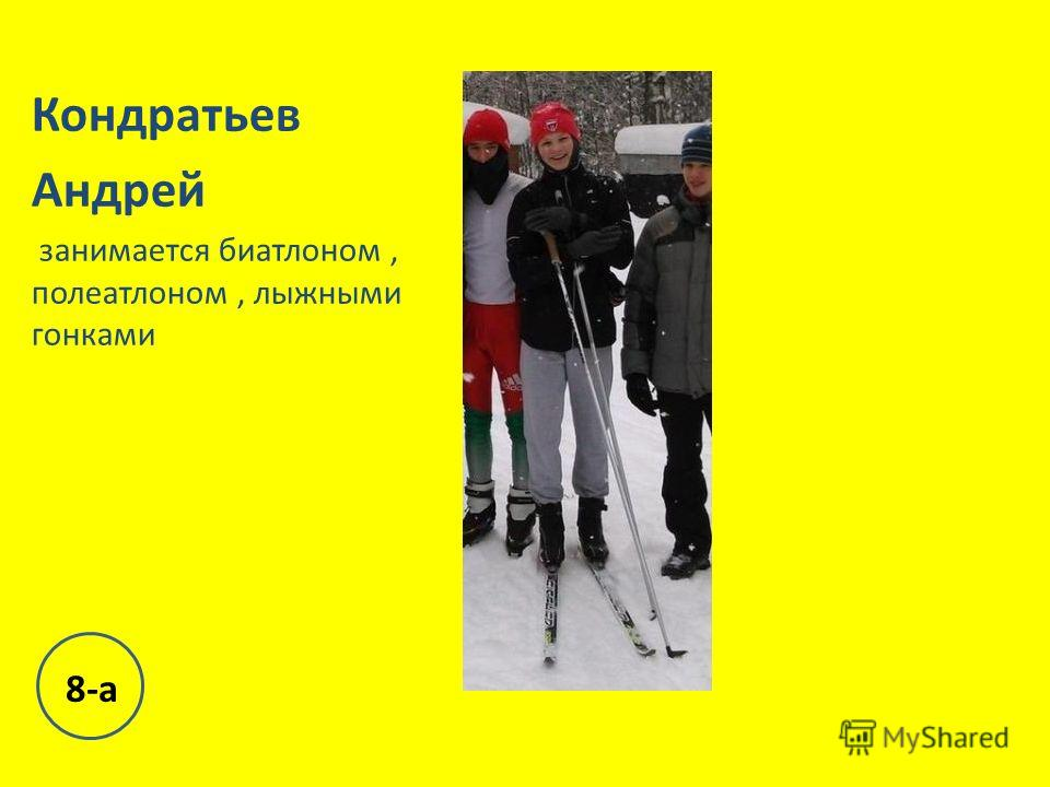 Кондратьев Андрей занимается биатлоном, полеатлоном, лыжными гонками 8-а
