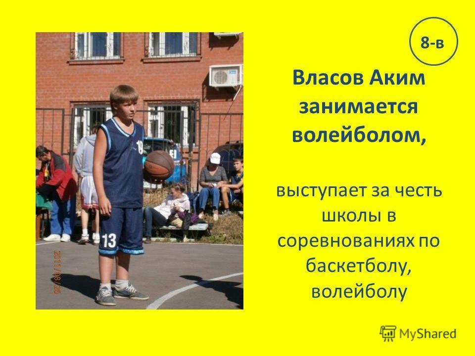 Власов Аким занимается волейболом, выступает за честь школы в соревнованиях по баскетболу, волейболу 8-в