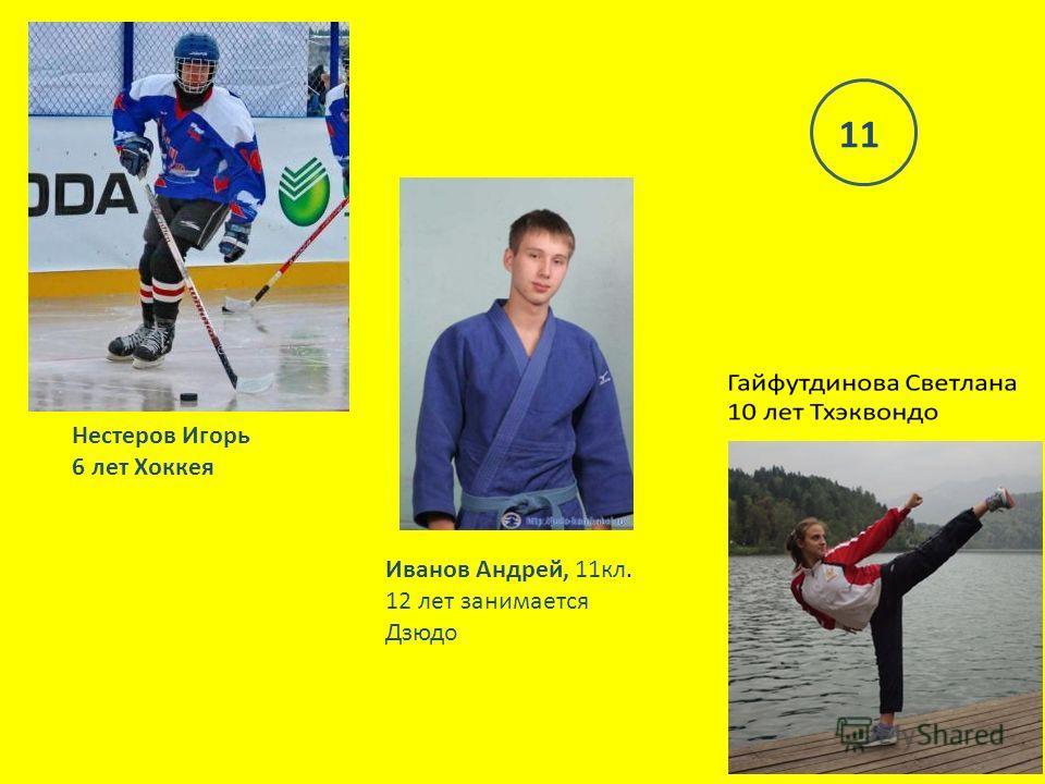 Нестеров Игорь 6 лет Хоккея Иванов Андрей, 11кл. 12 лет занимается Дзюдо 11