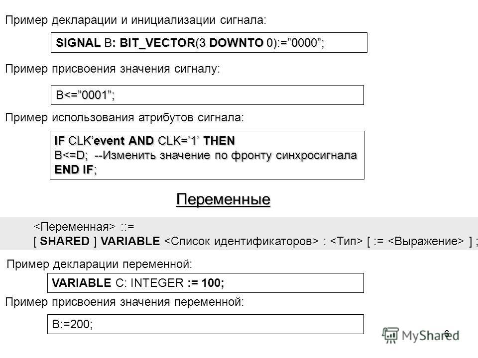 Пример декларации и инициализации сигнала: SIGNAL B: BIT_VECTOR(3 DOWNTO 0):=0000; Пример присвоения значения сигналу: B
