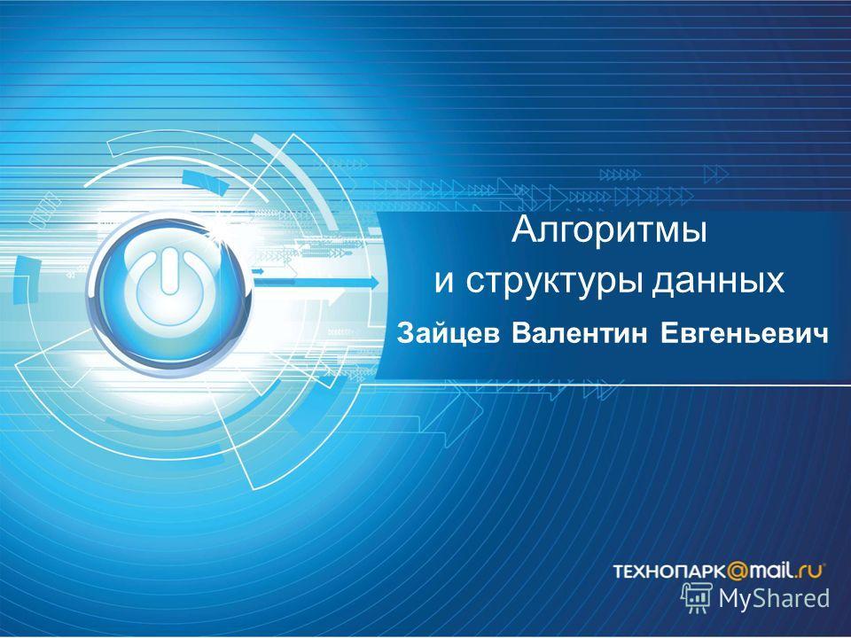 Алгоритмы и структуры данных Зайцев Валентин Евгеньевич