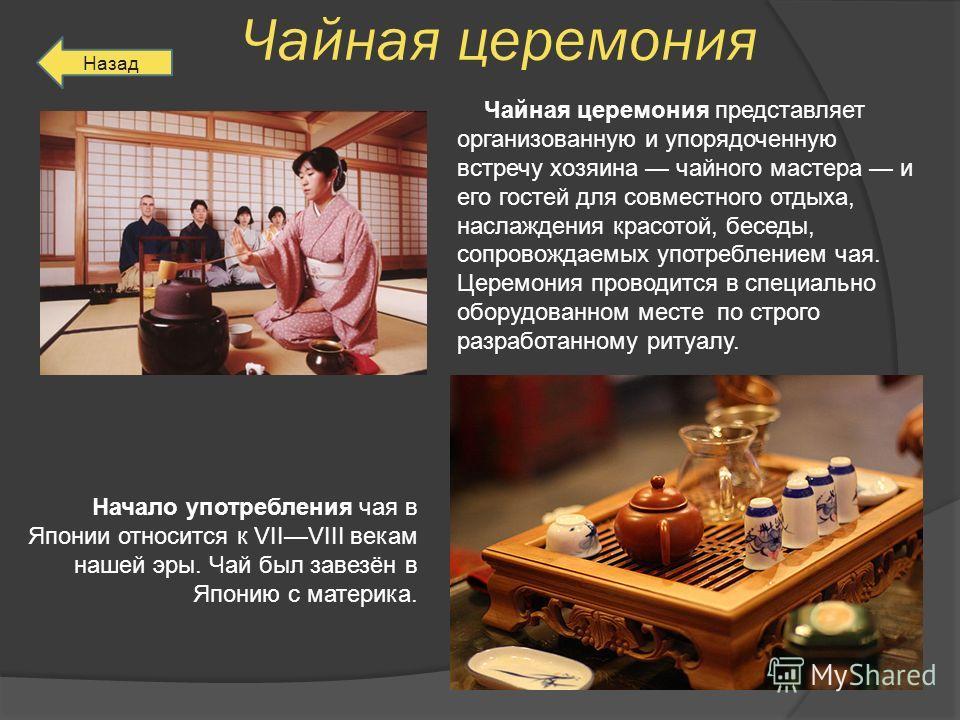 Чайная церемония Чайная церемония представляет организованную и упорядоченную встречу хозяина чайного мастера и его гостей для совместного отдыха, наслаждения красотой, беседы, сопровождаемых употреблением чая. Церемония проводится в специально обору