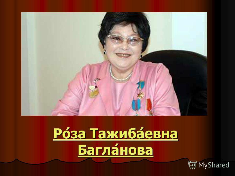Ро́за Тажиба́евна Багла́нова Ро́за Тажиба́евна Багла́нова
