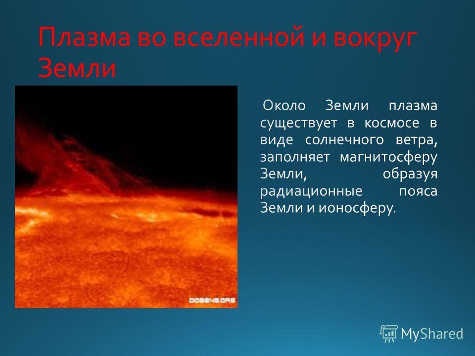 Плазма во вселенной и вокруг Земли