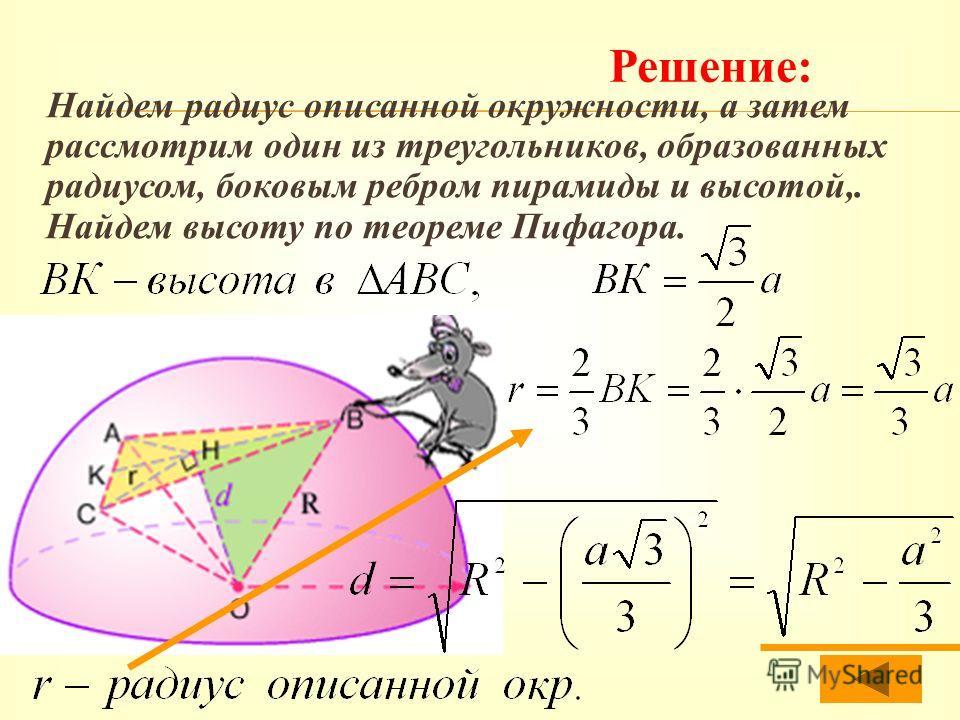 Н айдем радиус описанной окружности, а затем рассмотрим один из треугольников, образованных радиусом, боковым ребром пирамиды и высотой,. Найдем высоту по теореме Пифагора.