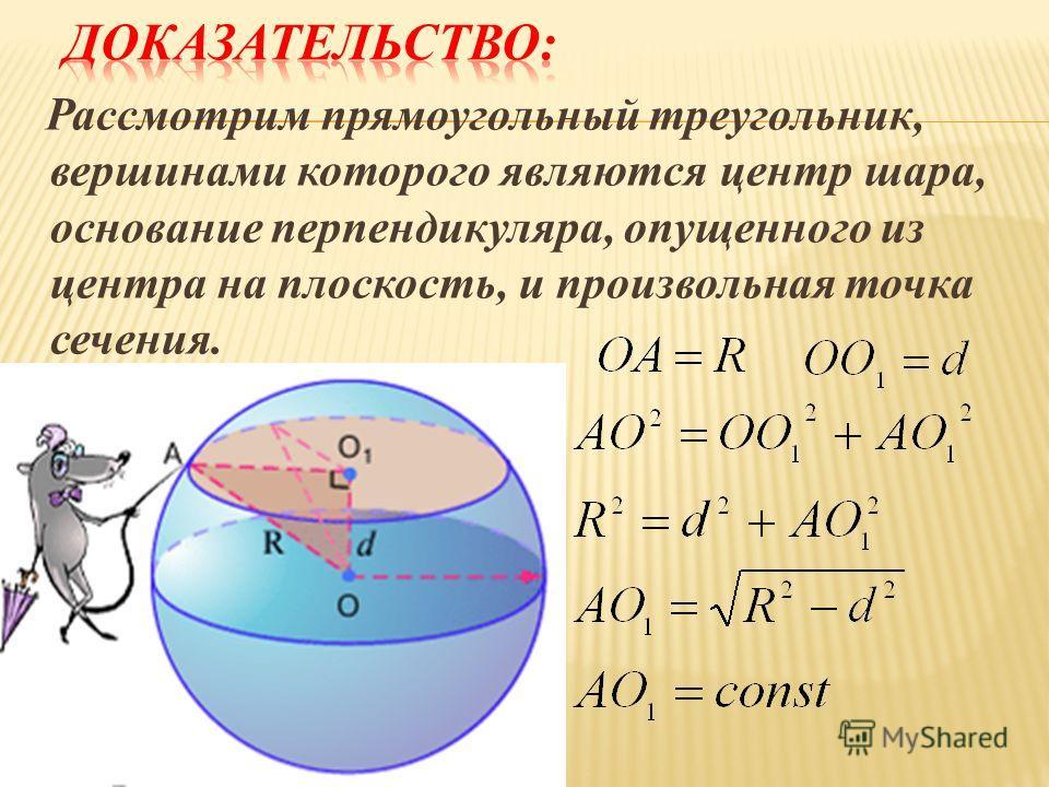 Р ассмотрим прямоугольный треугольник, вершинами которого являются центр шара, основание перпендикуляра, опущенного из центра на плоскость, и произвольная точка сечения.