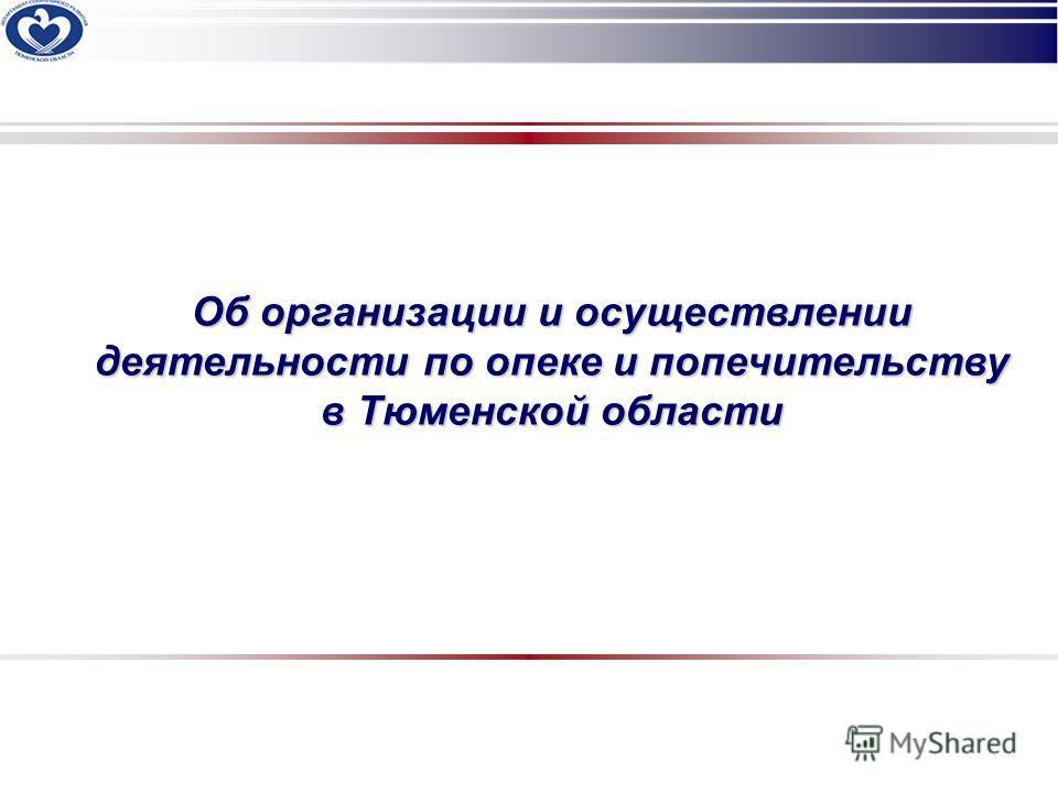 Об организации и осуществлении деятельности по опеке и попечительству в Тюменской области