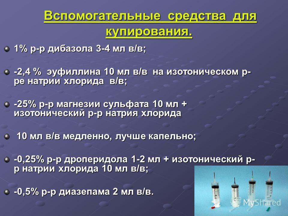 Экстренное купирование гипертонических кризов : -нитропруссид натрия 2 мл на 5% р-ре глюкозы 400 мл в/в капельно (препарат выбора); -1% р-р нитроглицерина 5 мл + 500 мл 5% р-р глюкозы в/в капельно по 5 кап в 1 минуту. Через 5-10 минут прибавить 2 кап