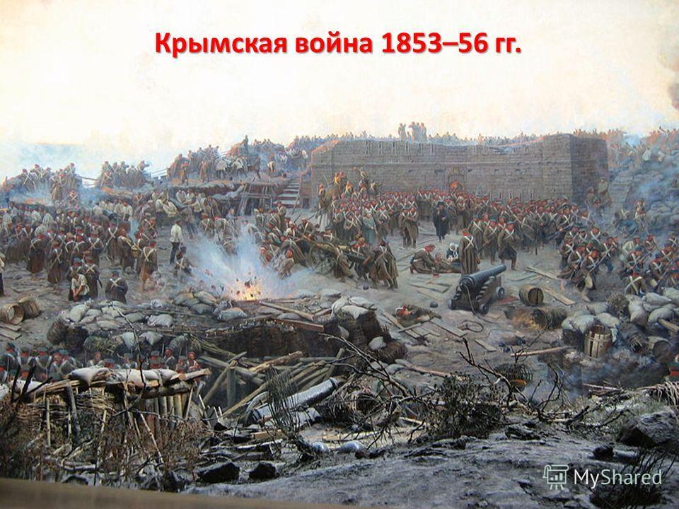 Крымская война 1853–56 гг.