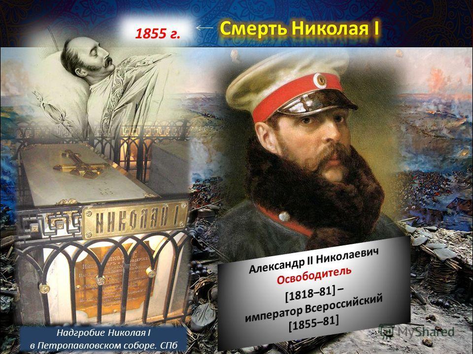Надгробие Николая I в Петропавловском соборе. СПб 1855 г.